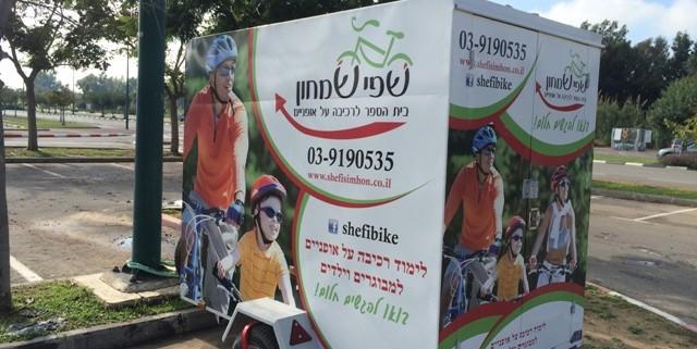 לימוד רכיבה על אופניים לילדים