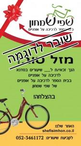 שפי שמחון - שובר מתנה לקורס רכיבה על אופניים